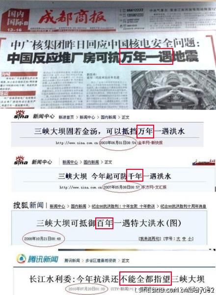 20110319 15edb1fd83ef1d2e52dfZss0ImDZIiHy 中国核电站能抵抗万年一遇的大地震