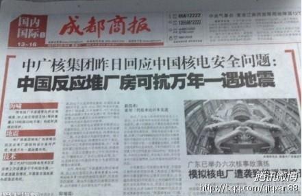 20110319 d3fc00d099c2e94184b9FYJ9etnXYApW 中国核电站能抵抗万年一遇的大地震