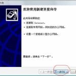 VPN的好处及使用方法