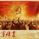 秦全耀 | 电影《建黨偉業》涉嫌违法?(图)