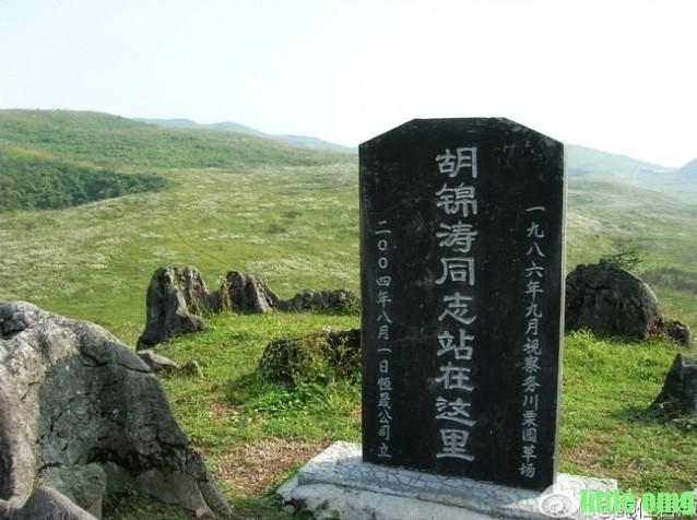 hu-jintao-was-here