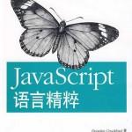 阮一峰 | Javascript的10个设计缺陷