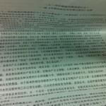 方可成 | 南方工作手记(12)83岁老人的来信