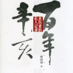 傅国涌 | 在日记中寻找辛亥革命的真相