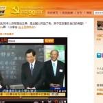 美国之音 | 世界媒体看中国:微博挑战胡锦涛