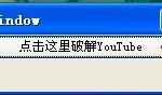 不翻墙 不代理 不用VPN 不花钱 不用注册 不用一直开着程序 就可以 高速上YouTube