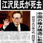 美国之音 | 世界媒体看中国:老人·谣言·政治·热闹