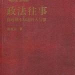 傅国涌 | 《政法往事》关于《政法界右派分子谬论集》