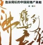 任志强 | 评袁一泓新书《从沸腾到癫狂》