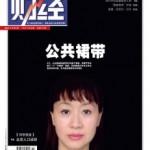 王小山   《财经》封面文章:公共裙带_