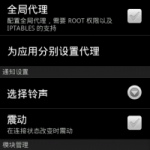 GAE PrGAE Proxy for Anoxy for Android下载(已修改代理地址)
