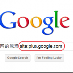 【小技巧】5种方法教你如何搜索Google+ 里面的信息