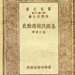 傅国涌 | 林昭生前喜欢的《各国民权运动史》