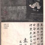 傅国涌 | 对话与共识:谈判桌上出生的民国