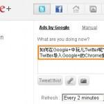 翻墙 | 把Twitter导入Google+的Chrome插件,如何在Google+中玩儿Twitter?