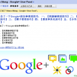 翻墙   使用Google Reader订阅用户的Google+