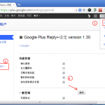 翻墙   利用插件定制你的Google+