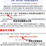 在中国:腾讯可以打赢任何官司