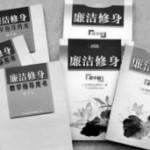 BBC | 大家谈中国:廉洁教育与娃娃无关?