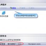 编程随想 | 常见翻墙问题答疑{2011-09-22}