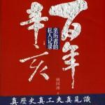 傅国涌 | 《百年辛亥:亲历者的私人记录》下册