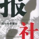 刘亚伟 | [转载]《报社》杂评——人际关系的潜规则解读