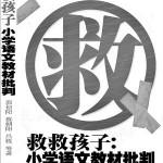 陈锦云 | 推荐:17位语文老师著书批小学教材随意杜撰违背常识——你知道被忽悠了么?(六)