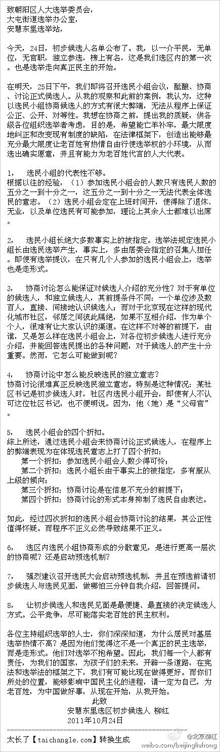 """协商柳红 基层人大代表选举——""""要是预选了就是重大选举事故"""""""