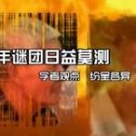 老虎庙 | 【续三】林彪事件:9.13四十周年文史研讨会发布