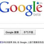 翻墙 | 新版google加密搜索