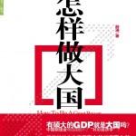 薛涌 | 大国金融