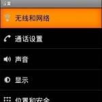 翻墙 | Android/安卓系统手机设置VPN的图文教程