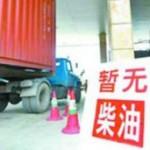 BBC | 大家谈中国:油荒不断缘于监管部门太仁慈