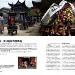 傅国涌 | 温州最独特的是教会和商会