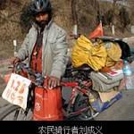 老虎庙 | 西去长安:骑行者刘成义(02)