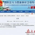 江苏泗阳高分四连号事件涉事官员及考生遭处分