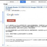 梦回亲切的老版 Google Reader