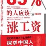 刘植荣《85%的人应该涨工资》亚马逊图书销售排行榜第19名