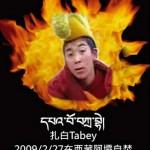 唯色 | 简介在境内西藏自焚的12名藏人
