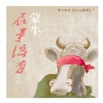 blog圖黨 | 蒙牛