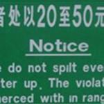 """BBC   大家谈中国:错漏的英文标示   摒弃的""""马蹄钉""""道理"""