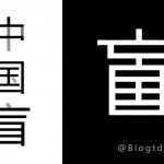 blog圖黨 | 盲目地造了个字