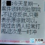女职员告上司强奸 嫌疑人被免职后仍在上班(图)
