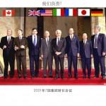 BBC | 图片资料:金砖国家和老牌经济发达国家