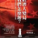 时寒冰 | 台湾版时寒冰《经济大变局,我们怎么办》(照片)