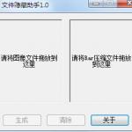 翻墙   文件隐藏助手,将一个压缩文件隐藏到图片中
