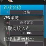 翻墙 | Nokia 手机 VPN v4.0 – 塞班S60v5