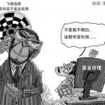刘植荣:大猩猩PK分析师