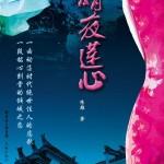 鄢烈山   推荐江汉平原老乡 作家陈雄小说《暗夜莲心》