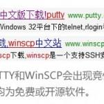 翻墙 | 警告:部分中文版PuTTY和WinSCP软件内置后门